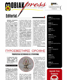 Τεύχος 1 - Σεπτέμβριος 2009