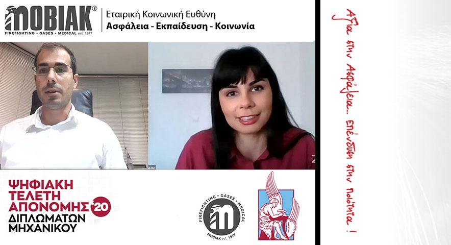 """Υποτροφία – Βραβείο Αριστείας """"ΜΟΒΙΑΚ"""" του Πολυτεχνείου Κρήτης"""